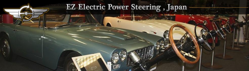 クラシックカー用電動パワーステアリング